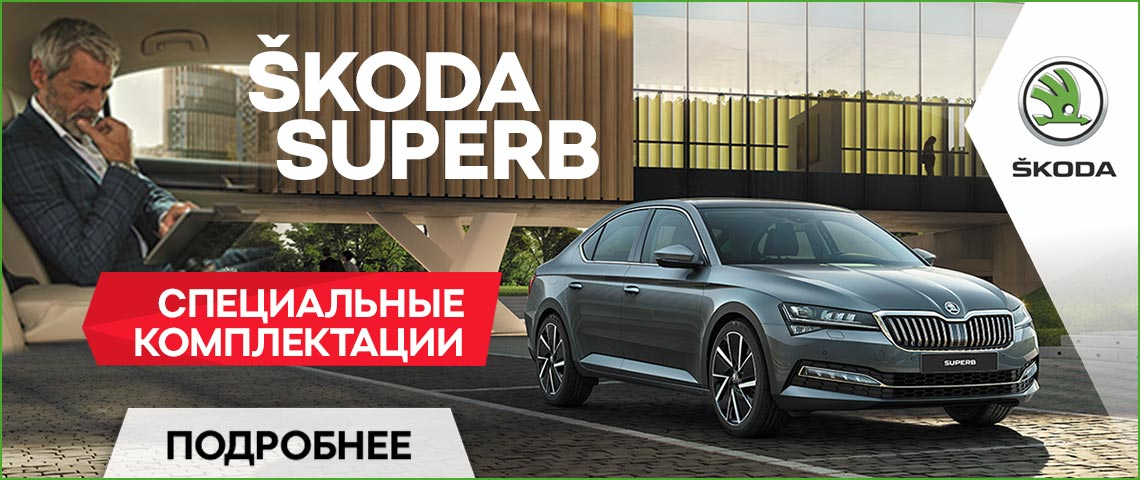 ŠKODA SUPERB BUSINESS STYLE И ŠKODA SUPERB LIFE STYLE